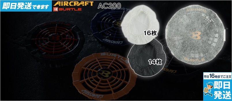 空調服 バートル AC200 [春夏用]エアークラフト 専用ファンフィルター30枚入り[返品NG] ホワイト16枚 ブラック14枚 (AC270、AC271、AC240、AC241、AC220、AC221専用)