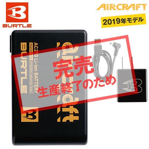 空調服 バートル  AC210 エアークラフト リチウムイオンバッテリー(10ボルト)