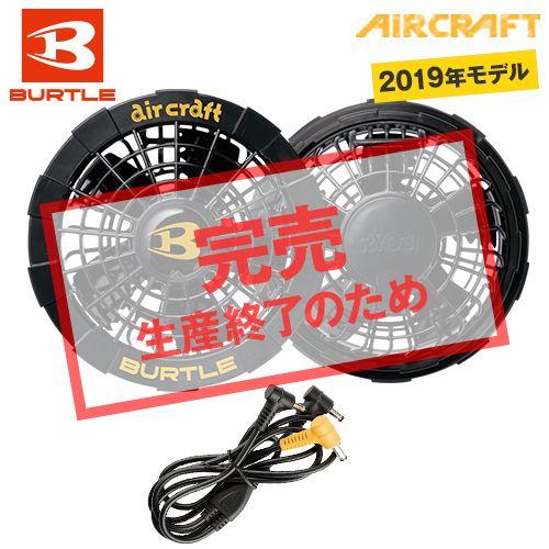 空調服 バートル AC220 エアークラフト ファンユニット