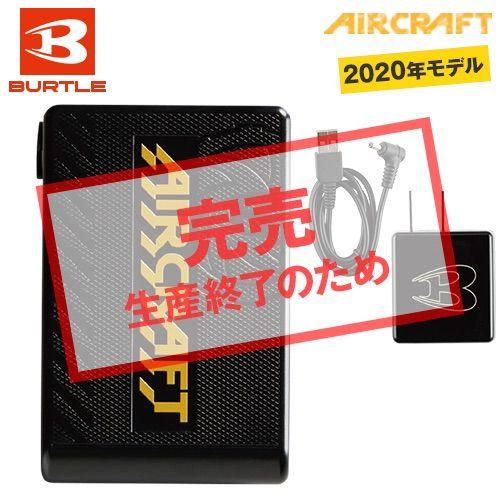 空調服 バートル AC230-35 [春夏用]エアークラフト  リチウムイオンバッテリー(12ボルト)