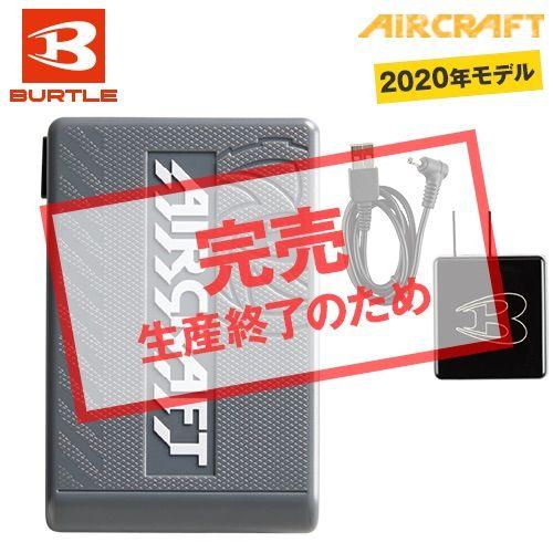 空調服 バートル AC230-36 エアークラフト  リチウムイオンバッテリー(12ボルト)