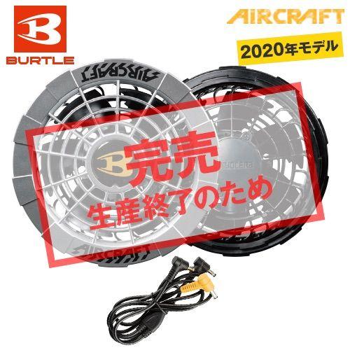 空調服 バートル AC241-95 エアークラフト  ファンユニット(限定カラー)