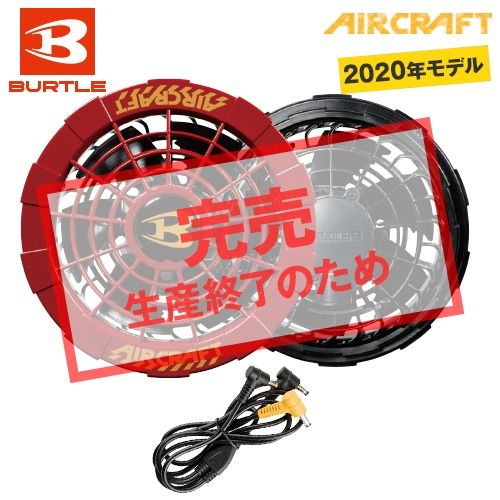 空調服 バートル AC241-96 エアークラフト  ファンユニット(限定カラー)