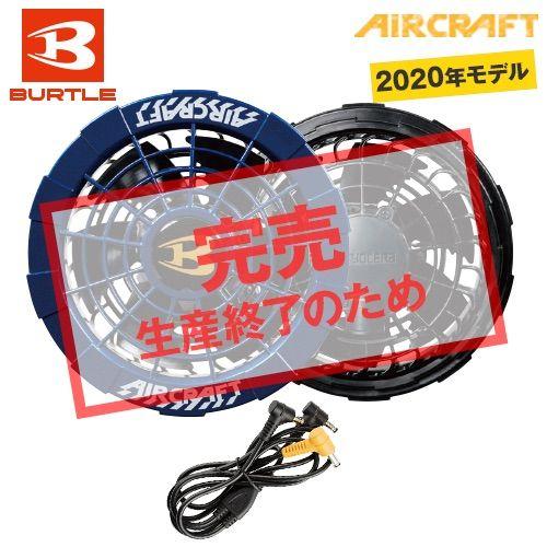 空調服 バートル AC241-99 エアークラフト  ファンユニット(限定カラー)