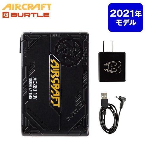 バートル AC260-35 [春夏用]エアークラフト  リチウムイオンバッテリー(13ボルト)