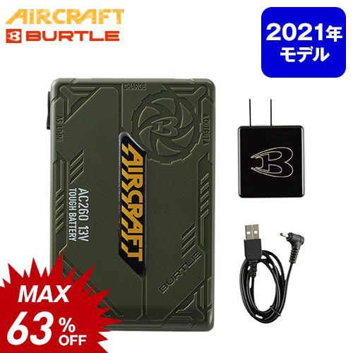 空調服 バートル AC260-63 [春夏用]エアークラフト リチウムイオンバッテリー(13ボルト)