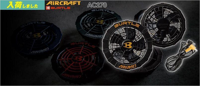 空調服 バートル AC270 [春夏用]エアークラフト ファンユニット 毎秒70リットル(13V)の風量可能