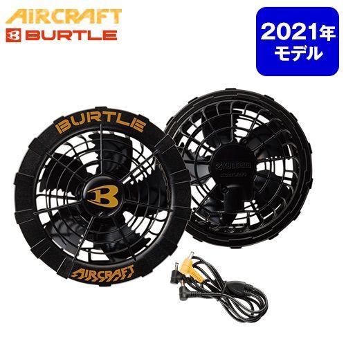 バートル AC270 [春夏用]エアークラフト ファンユニット