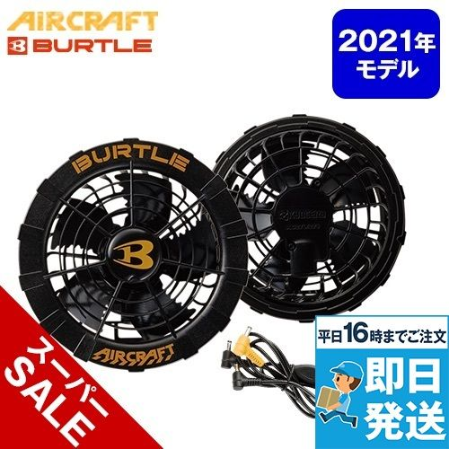 エアークラフト AC270