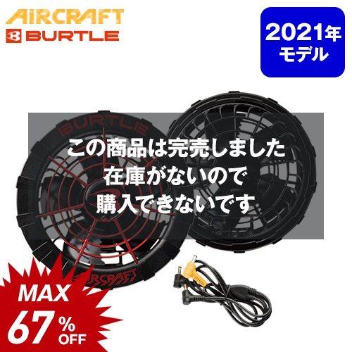 エアークラフト AC271-70