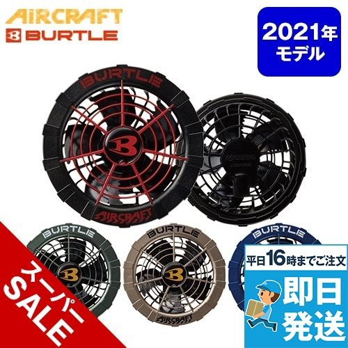 バートル AC271 [春夏用]エアークラフト ファンユニット リミテッドカラー