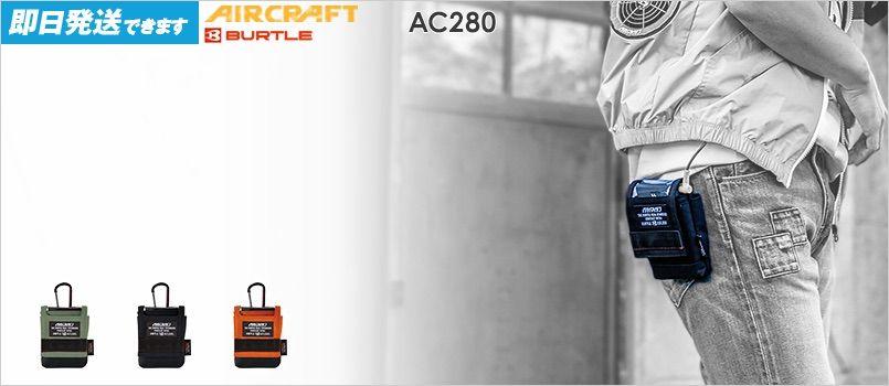 空調服 バートル AC280 デバイスバッグ[返品NG] コーデュラ素材(AC260、AC230、AC210専用)