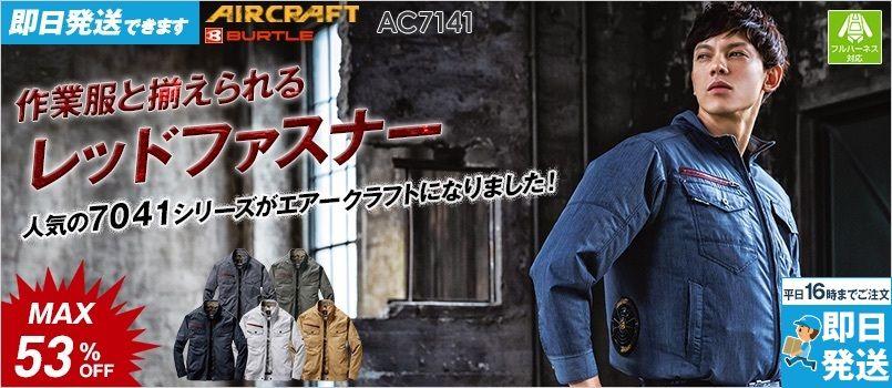 空調服 バートル AC7141 [春夏用]エアークラフト 長袖ブルゾン(男女兼用) 背裏エアダクト フルハーネス対応