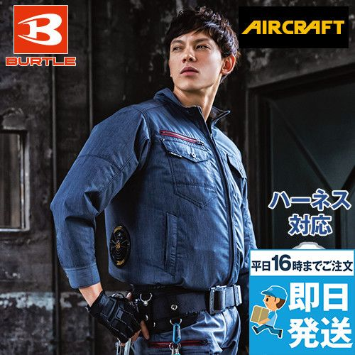 バートル AC7141 [春夏用]エアークラフト 長袖ブルゾン(男女兼用)