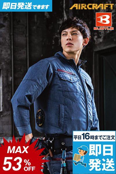 AC7141 バートル エアークラフト 長袖ブルゾン(男女兼用)