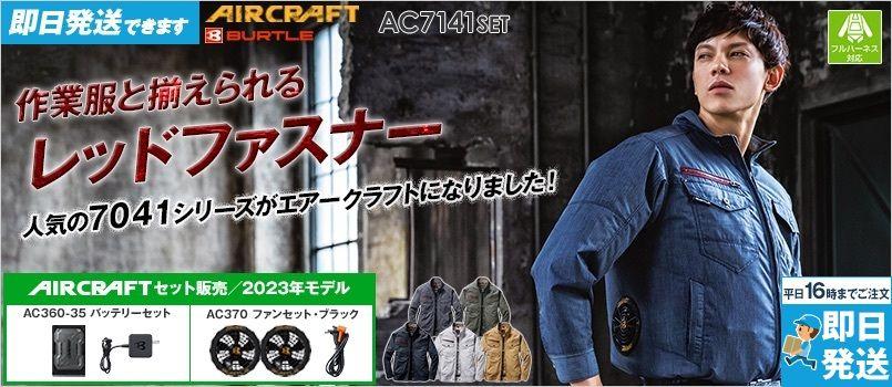 空調服 バートル AC7141SET [春夏用]エアークラフトセット 長袖ブルゾン(男女兼用) 背裏エアダクト フルハーネス対応