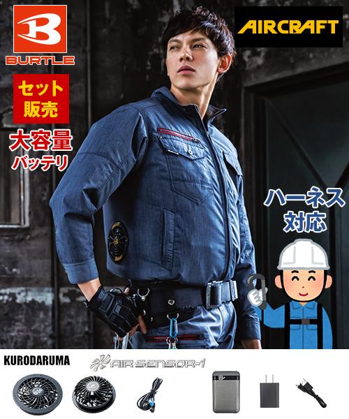 AC7141SET-D バートル エアークラフトセット[空調服] ブルゾン(男女兼用)
