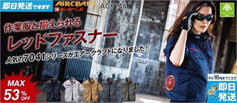 空調服 バートル AC7146 [春夏用]エアークラフト 半袖ブルゾン(男女兼用) 背裏エアダクト フルハーネス対応