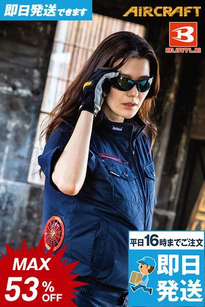 空調服 バートル AC7146 エアークラフト 半袖ブルゾン(男女兼用)