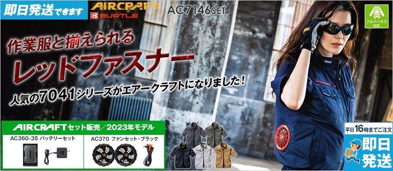 空調服 バートル AC7146SET [春夏用]エアークラフトセット 半袖ブルゾン(男女兼用) 背裏エアダクト フルハーネス対応