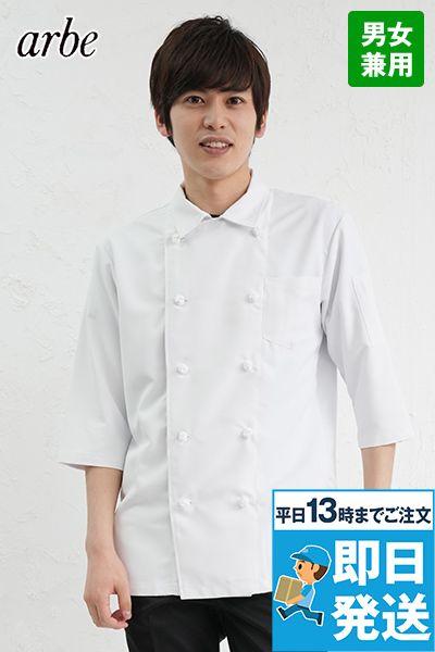 7753 チトセ(アルベ) ダブルコックシャツ/五分袖(男女兼用)