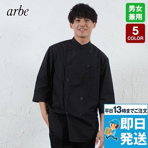 チトセ(アルベ) ダブル 七分袖/コックシャツ(男女兼用)