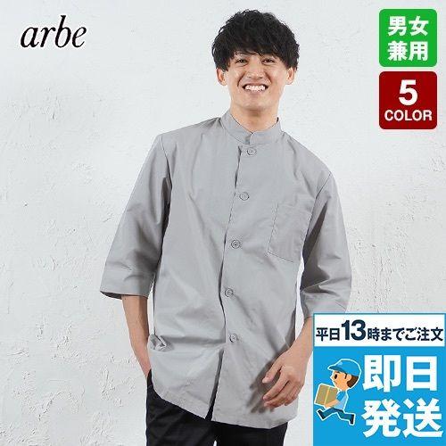 チトセ(アルベ) シングルコックシャツ(男女兼用)