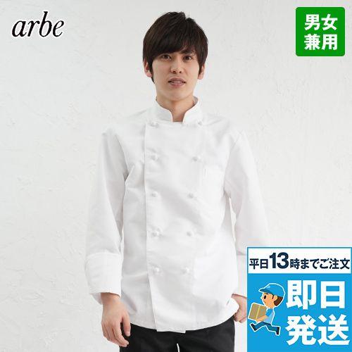 AS-6208 チトセ(アルベ) コックコート/長袖(男女兼用)
