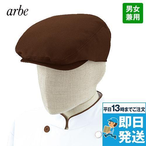 チトセ(アルベ) ハンチング帽