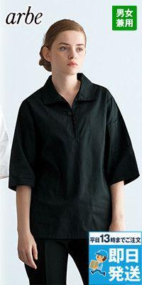 AS-8044 チトセ(アルベ) コックシャツ/七分袖(男女兼用)