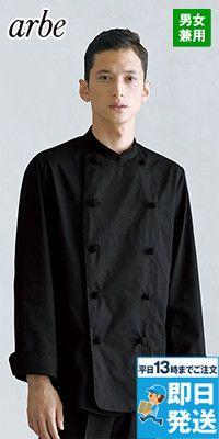 AS-8048 チトセ(アルベ) ブラックコックコート/長袖(男女兼用)