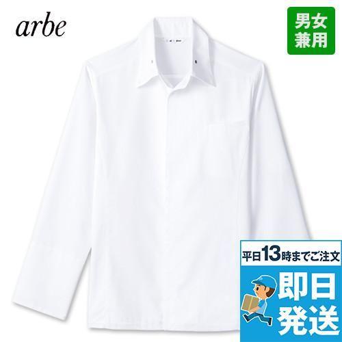 チトセ(アルベ) コックシャツ(男女兼用)
