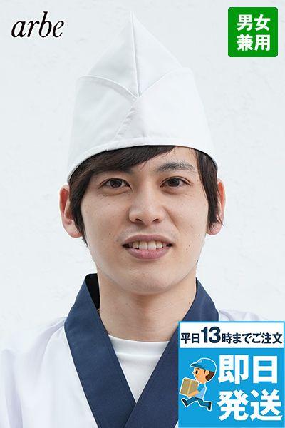 BC-6942 チトセ(アルベ) ブランチGI帽