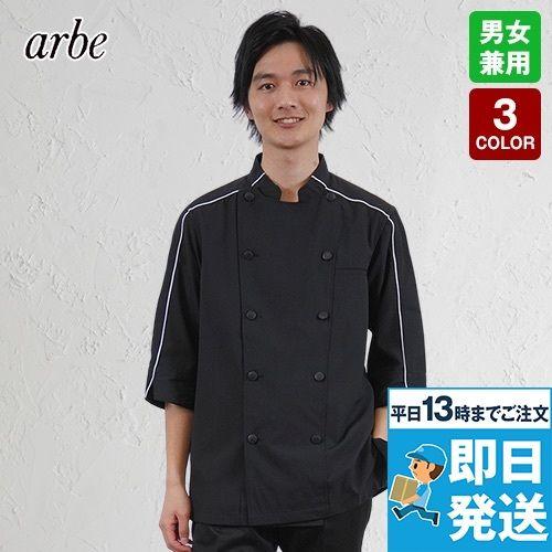 チトセ(アルベ) 七分袖/ブランチ パイピングコックジャケット(男女兼用)