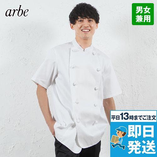 CA-115 チトセ(アルベ) 綿100%コックコート/半袖(男女兼用)
