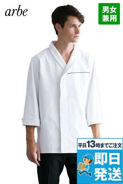 DN-8021 チトセ(アルベ) 白衣/七分袖(男女兼用)