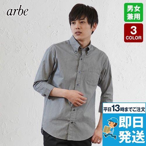 チトセ(アルベ) ボタンダウンシャツ/七分袖(男女兼用)
