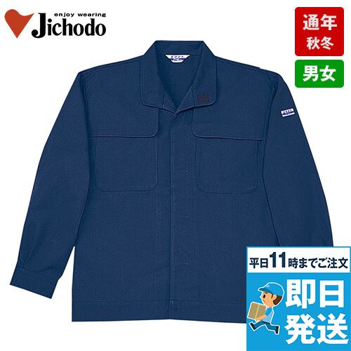 自重堂 2200 電効切火ジャンパー(難燃性・JIS T8118適合)