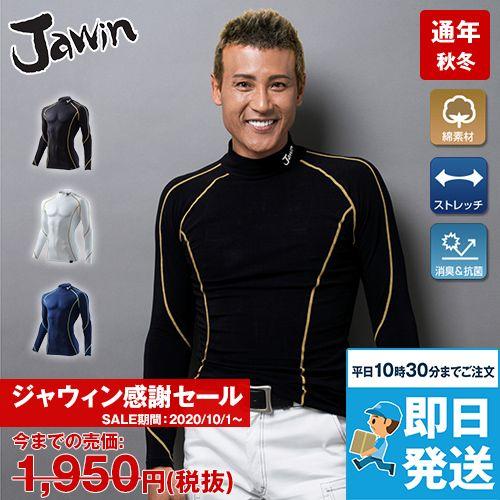 自重堂Jawin 52024 綿素材コンプレッション ハイネック(新庄モデル)