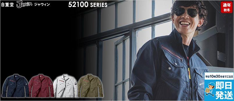自重堂Jawin 52100 [秋冬用]長袖ジャンパー(新庄モデル) 秋冬・通年 制電 TC 消臭