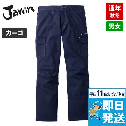 自重堂Jawin 52602 ストレッチノータックカーゴパンツ