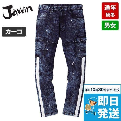 自重堂 52902 [秋冬用]JAWIN ストレッチノータックカーゴパンツ