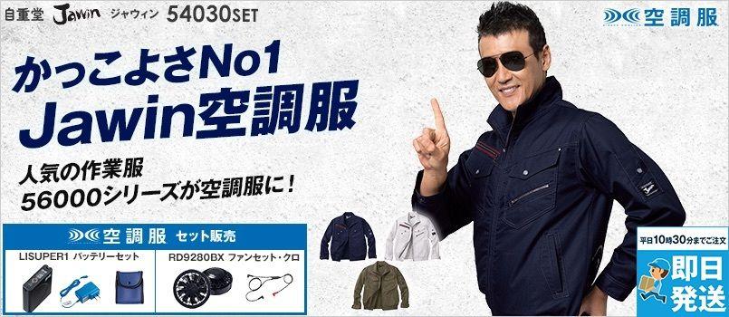 自重堂Jawin 54030SET [春夏用]空調服セット 制電 長袖ブルゾン ポリ65% 綿35% 帯電防止 野帳対応 ポケット付 首元に調整紐