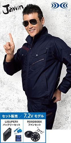 自重堂Jawin 54030SET [春夏用]空調服セット 制電 長袖ブルゾン