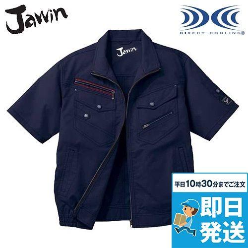 自重堂JAWIN 空調服 制電 半袖ブルゾン