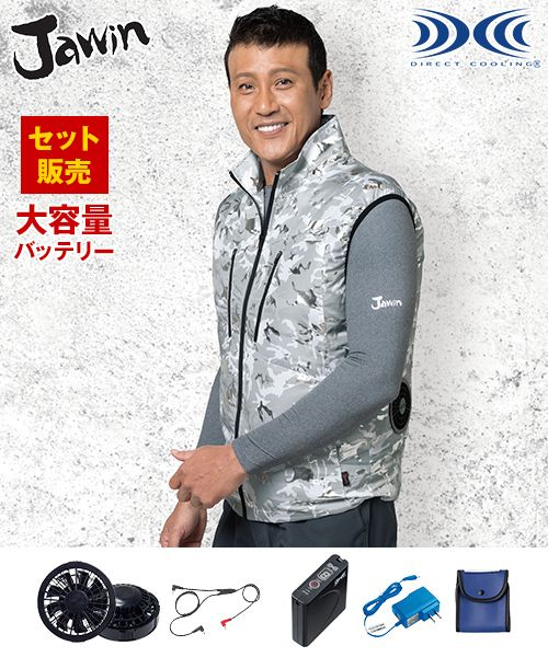 自重堂Jawin 54060SET [春夏用]空調服セット 迷彩 ベスト ポリ100%