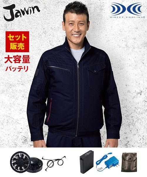 自重堂JAWIN 54070SET [春夏用]空調服セット 長袖ブルゾン 綿100%