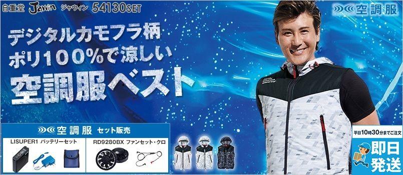 自重堂Jawin 54130SET [春夏用]空調服セット ベスト(フード付き) ポリ100% フードパンチング仕様 首元に調整紐