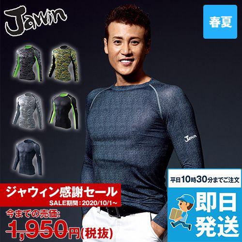 自重堂Jawin 56104 [春夏用コンプレッション(新庄モデル)