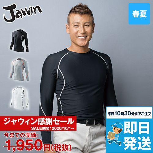 自重堂Jawin 56144 [春夏用]ロングスリーブ(総メッシュ)(新庄モデル)